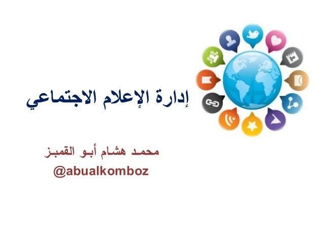 االجتماعي اإلعالم إدارة أبــو هشـام محمــدالقمبــز @abualkomboz