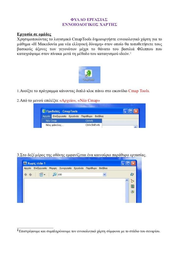 ΦΥΛΛΟ ΕΡΓΑΣΙΑΣ                            ΕΝΝΟΙΟΛΟΓΙΚΟΣ ΧΑΡΤΗΣΕργασία σε ομάδεςΧρησιμοποιώντας το λογισμικό CmapTools δημι...