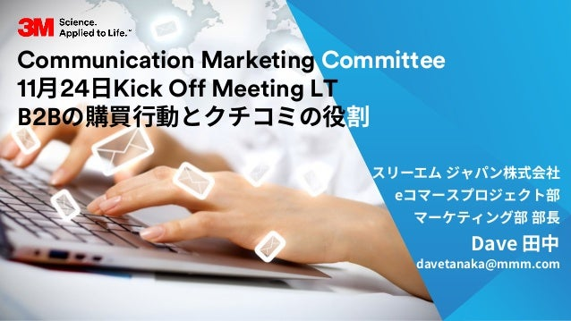 1. All Rights Reserved.28 November 2016© 3M Communication Marketing Committee 11月24日Kick Off Meeting LT B2Bの購買行動とクチコミの役割 ス...