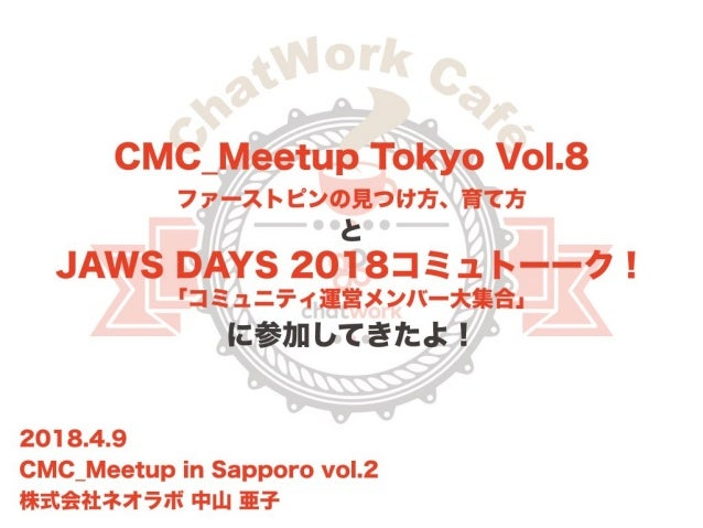 CMC_Meetup Sapporo Vol.2
