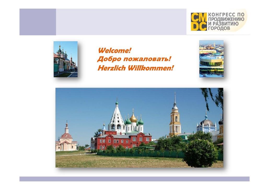 Welcome! Добро пожаловать! Herzlich Willkommen!