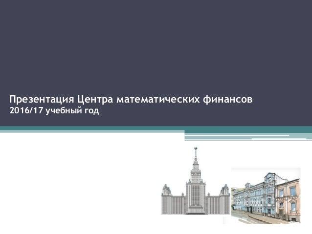 Презентация Центра математических финансов 2016/17 учебный год
