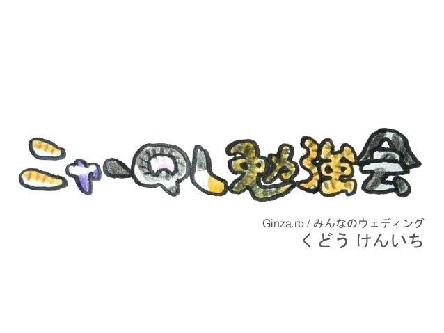 Ginza.rb / みんなのウェディング くどう けんいち