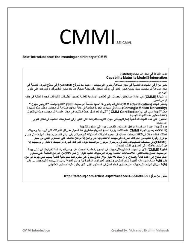 Introduction Of The Meaning And History Of Cmmi