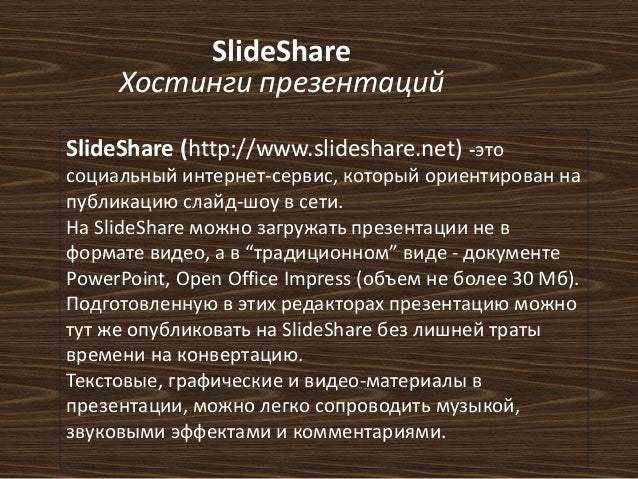 SlideShare  Хостинги презентаций  SlideShare (http://www.slideshare.net) -это  социальный интернет-сервис, который ориенти...