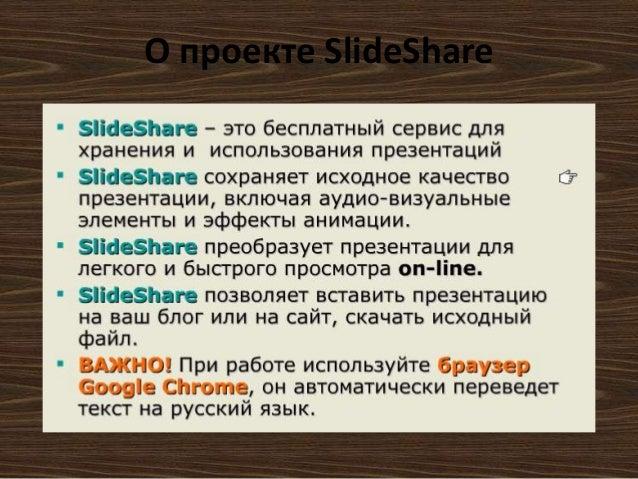 О проекте SlideShare