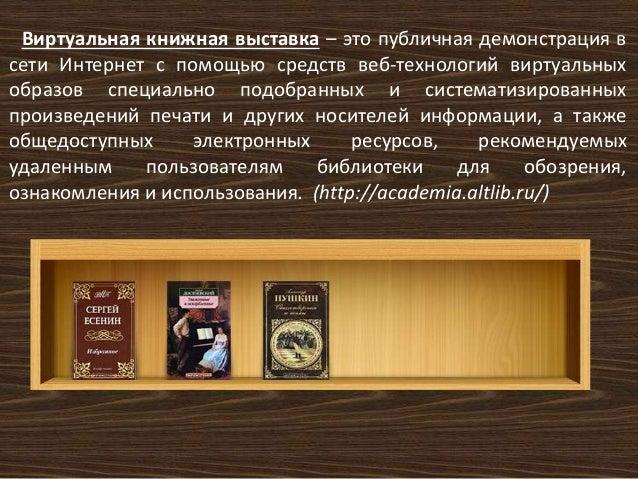 Виртуальная книжная выставка – это публичная демонстрация в  сети Интернет с помощью средств веб-технологий виртуальных  о...