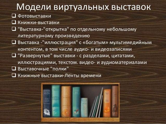 """Модели виртуальных выставок   Фотовыставки   Книжки-выставки   """"Выставка-""""открытка"""" по отдельному небольшому  литератур..."""
