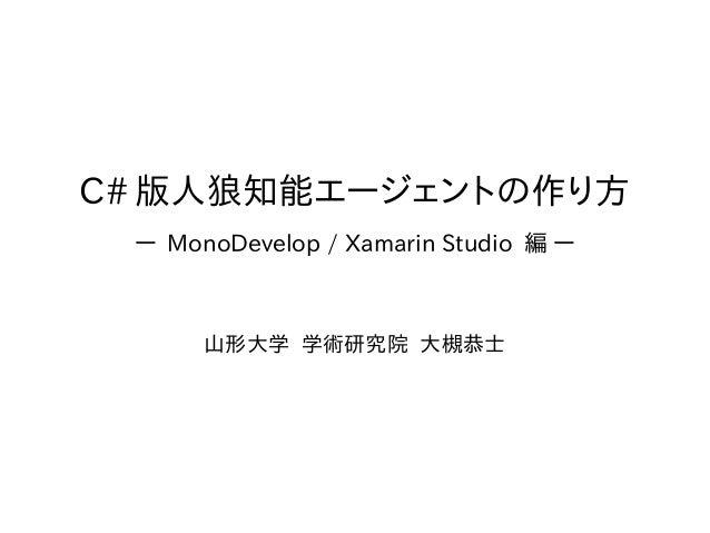 C# 版人狼知能エージェントの作り方 ー MonoDevelop / Xamarin Studio 編 ー 山形大学 学術研究院 大槻恭士