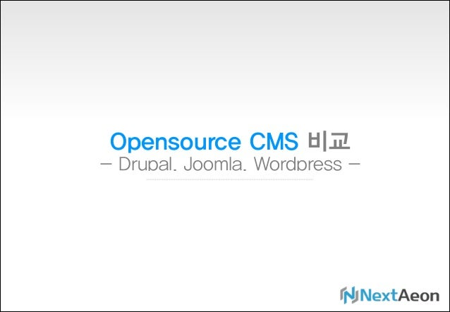 Opensource CMS 비교 - Drupal, Joomla, Wordpress -