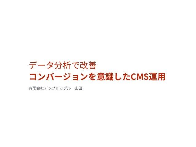 コンバージョンを意識したCMS運用