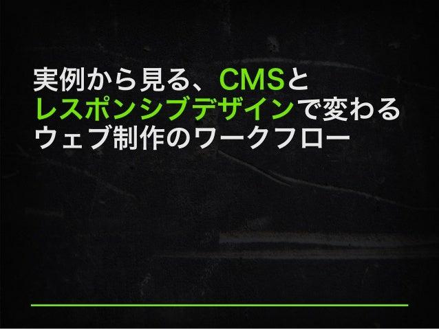 実例から見る、CMSと レスポンシブデザインで変わる ウェブ制作のワークフロー