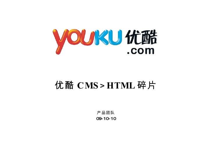 优酷 CMS>HTML 碎片 产品团队 09-10-10