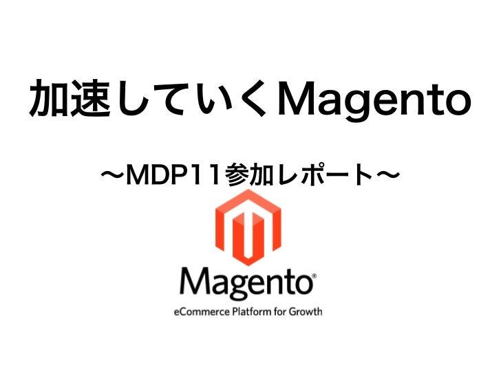 加速していくMagento  〜MDP11参加レポート〜