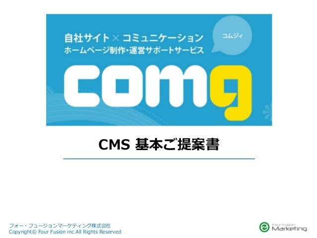 CMS 基本ご提案書 フォー・フュージョンマーケティング株式会社 Copyright© Four Fusion inc All Rights Reserved