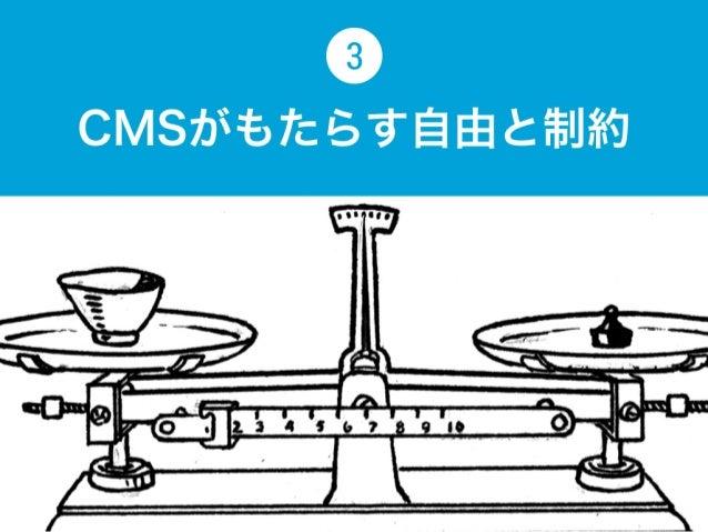CMSがもたらす自由と制約 3