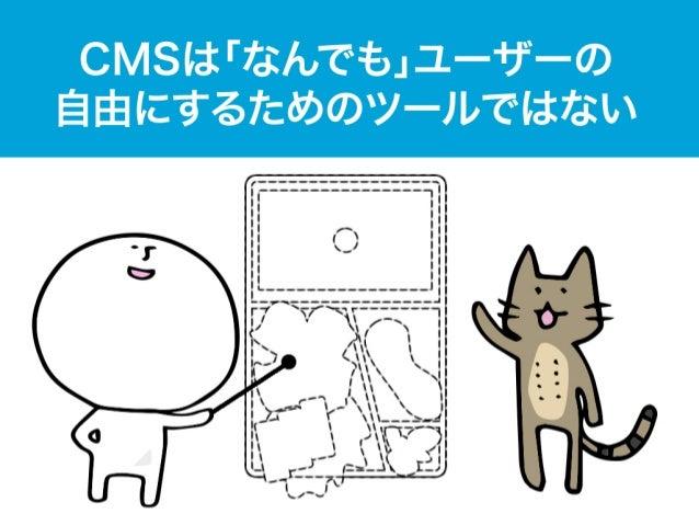 CMSは「なんでも」ユーザーの 自由にするためのツールではない