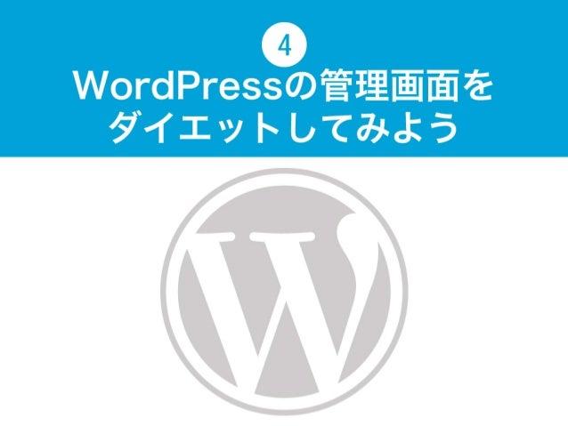 WordPressの管理画面を ダイエットしてみよう 4
