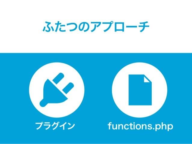ふたつのアプローチ プラグイン functions.php