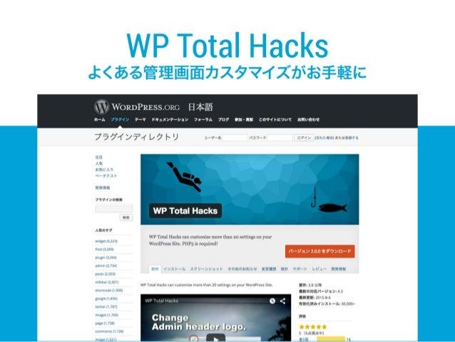 WP Total Hacks よくある管理画面カスタマイズがお手軽に