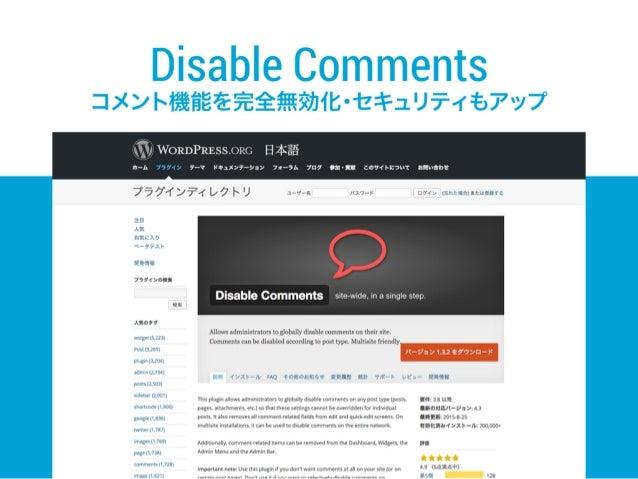 Disable Comments コメント機能を完全無効化・セキュリティもアップ