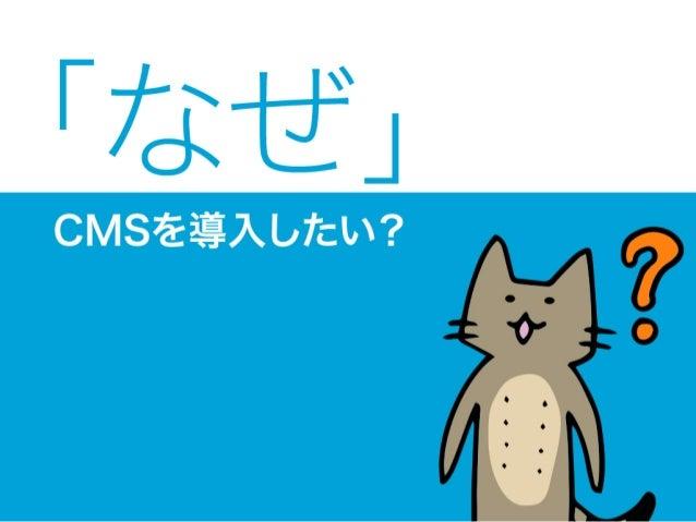 CMSを導入したい? 「なぜ」