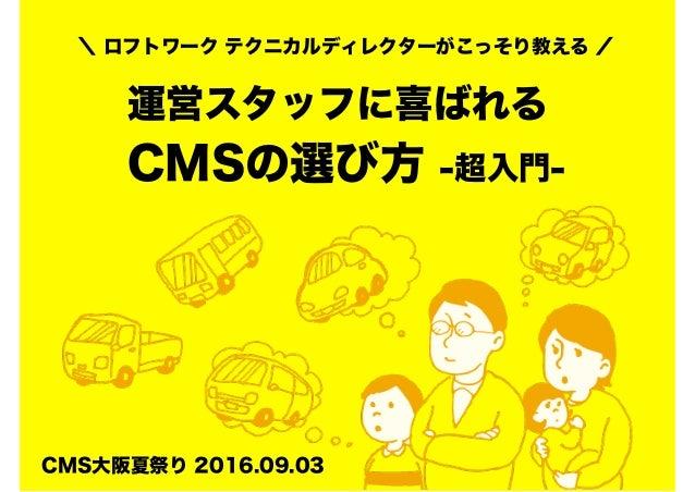 運営スタッフに喜ばれる CMSの選び方 -超入門- \ ロフトワーク テクニカルディレクターがこっそり教える / CMS大阪夏祭り 2016.09.03