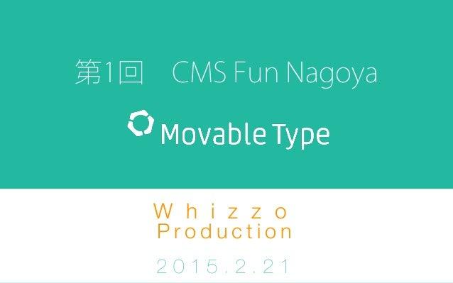 第1回CMS Fun Nagoya W h i z z o P r o d u c t i o n 2 0 1 5 . 2 . 2 1
