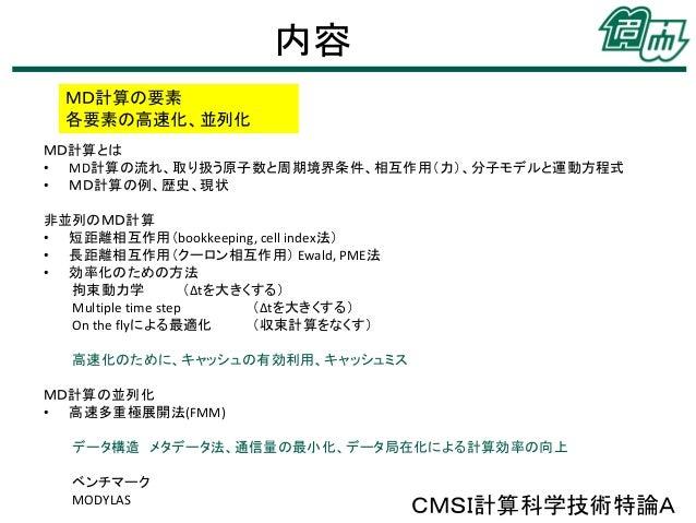 CMSI計算科学技術特論A (2015) 第12回 古典分子動力学法の高速化