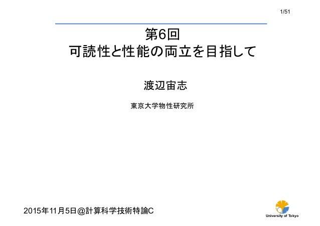 University of Tokyo 1/51 第6回 可読性と性能の両立を目指して 渡辺宙志 東京大学物性研究所 2015年11月5日@計算科学技術特論C