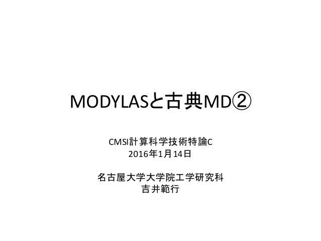 MODYLASと古典MD② CMSI計算科学技術特論C 2016年1月14日 名古屋大学大学院工学研究科 吉井範行