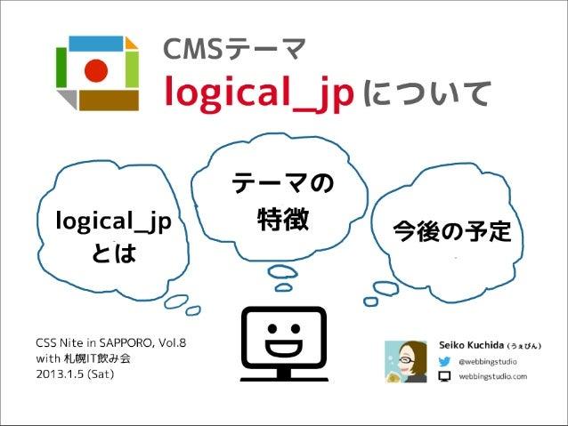 このスライドは   プレゼンテーション作成サービス     「Prezi」を使用しています       アニメーション付きの完全版はこちらhttp://prezi.com/xmezp-krvmzj/cmslogical_jp/?   kw=vi...