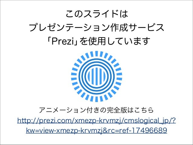 CMSテーマ「logical jp」について Slide 2