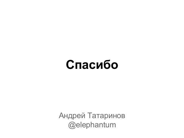 Спасибо Андрей Татаринов @elephantum