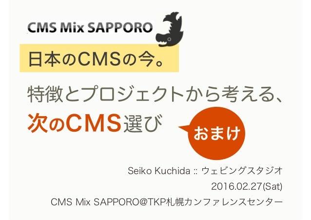 Seiko Kuchida :: ウェビングスタジオ 2016.02.27(Sat) CMS Mix SAPPORO@TKP札幌カンファレンスセンター 日本のCMSの今。 特徴とプロジェクトから考える、 次のCMS選び おまけ