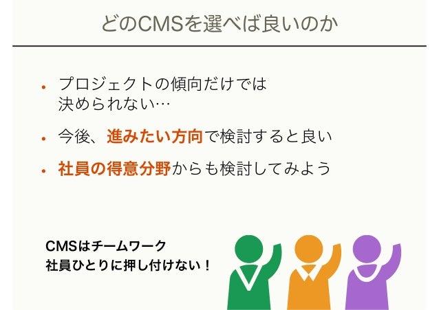 日本のCMSの今。特徴とプロジェクトから考える、次のCMS選び:おまけ Slide 3