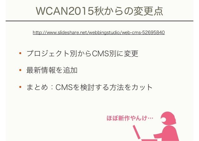 日本のCMSの今。特徴とプロジェクトから考える、次のCMS選び:本編 Slide 2