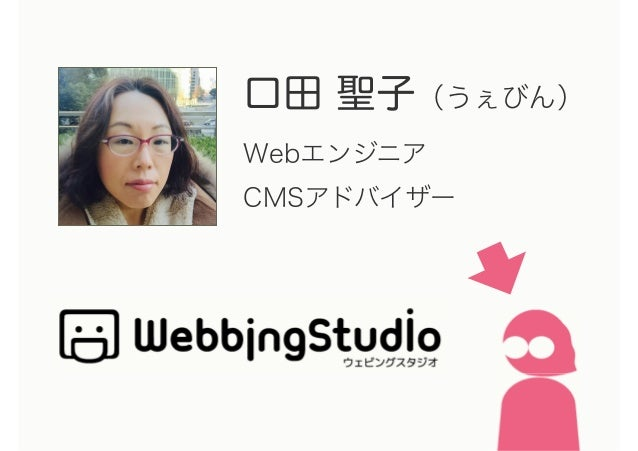 日本のCMSの今。特徴とプロジェクトから考える、次のCMS選び:本編 Slide 3