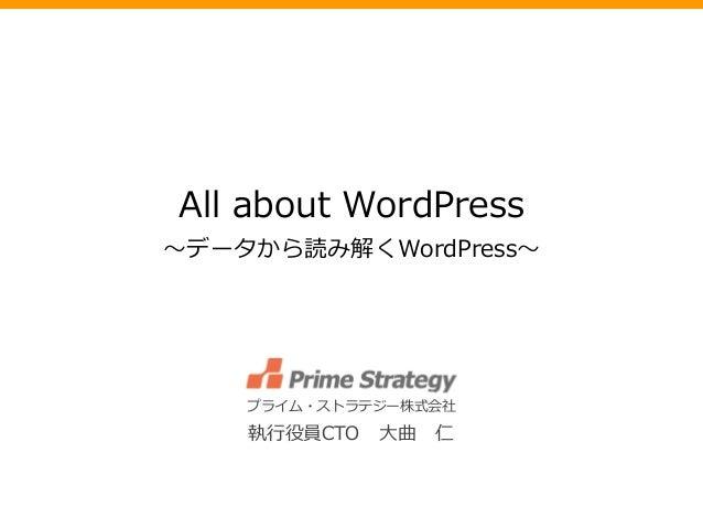 All about WordPress ~データから読み解くWordPress~ プライム・ストラテジー株式会社 執行役員CTO 大曲 仁