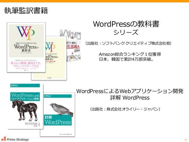 執筆監訳書籍 11 (出版社:ソフトバンク クリエイティブ株式会社他) WordPressの教科書 シリーズ Amazon総合ランキング1位獲得 日本、韓国で累計4万部突破。 (出版社:株式会社オライリー・ジャパン) WordPressによるW...