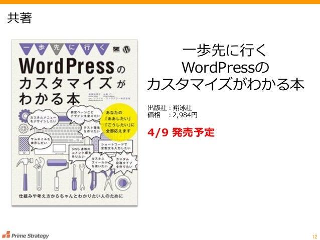 共著 12 出版社:翔泳社 価格 :2,984円 4/9 発売予定 一歩先に行く WordPressの カスタマイズがわかる本