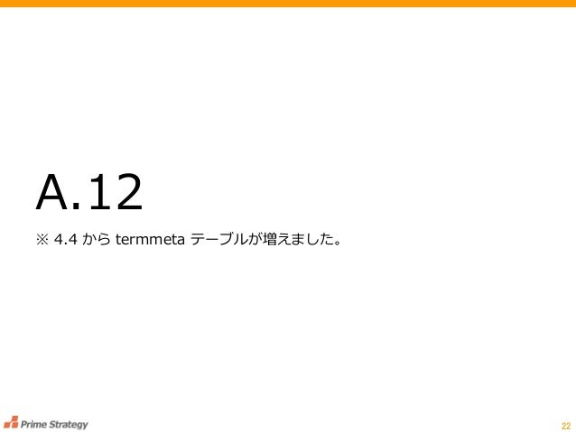 A.12 ※ 4.4 から termmeta テーブルが増えました。 22