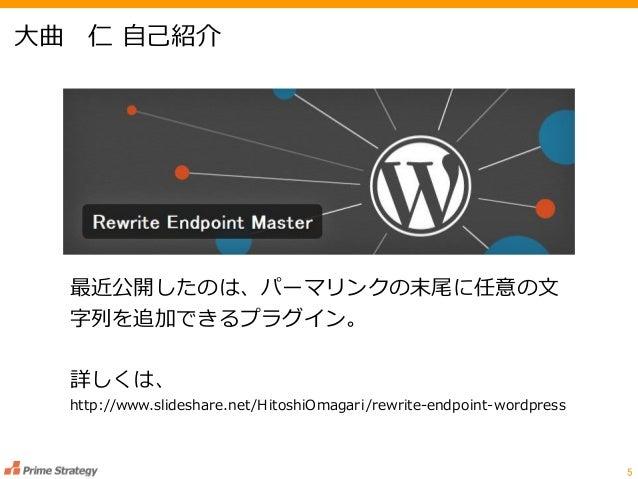 大曲 仁 自己紹介 5 最近公開したのは、パーマリンクの末尾に任意の文 字列を追加できるプラグイン。 詳しくは、 http://www.slideshare.net/HitoshiOmagari/rewrite-endpoint-wordpre...