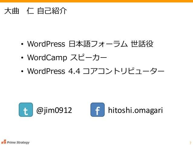 大曲 仁 自己紹介 7 t @jim0912 f hitoshi.omagari • WordPress 日本語フォーラム 世話役 • WordCamp スピーカー • WordPress 4.4 コアコントリビューター