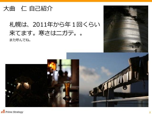 大曲 仁 自己紹介 8 札幌は、2011年から年1回くらい 来てます。寒さはニガテ。。 また呼んでね。