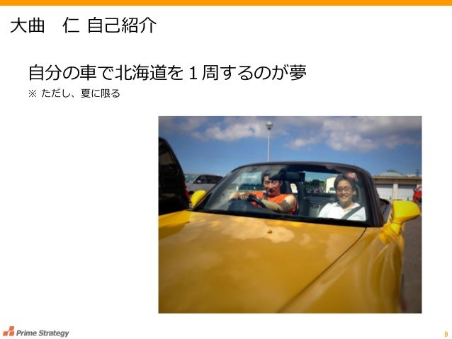 大曲 仁 自己紹介 9 自分の車で北海道を1周するのが夢 ※ ただし、夏に限る