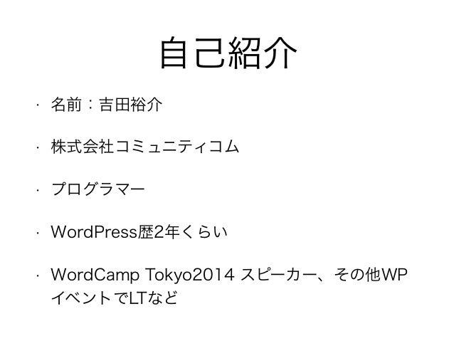 WordPressの権限・承認フロー Slide 2