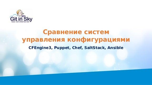 Сравнение систем управления конфигурациями CFEngine3, Puppet, Chef, SaltStack, Ansible