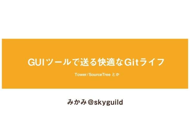 自己紹介 三上絵利菜 ・日本電子専門学校 Webデザイン科 卒業 ・Web制作会社でエンジニア兼ディレクター ・オープンソースプロジェクト SetucoCMS のリーダー これまで @skyguild フリーランスのWebエンジニア NEW!