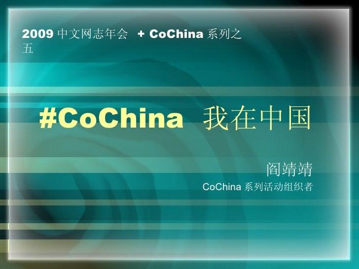 #CoChina  我在中国 阎靖靖 CoChina 系列活动组织者 2009 中文网志年会  + CoChina 系列之五